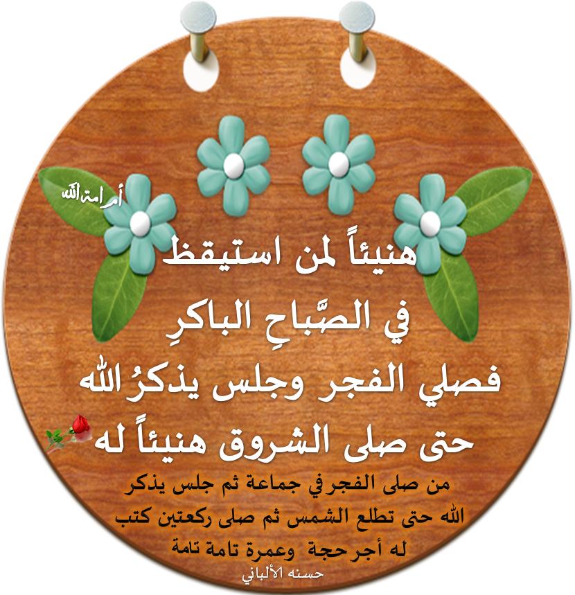((صلاة الإشــــــــراق)) 3dlat.net_06_17_f534