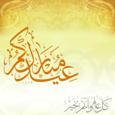 تهنئة العيد... - صفحة 2 3dlat.net_07_15_eee6_333333