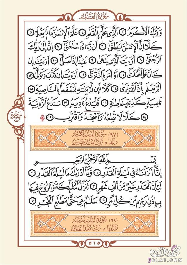 English Language Translation Meanings ALAM NASYRAH 3dlat.net_07_17_7de4