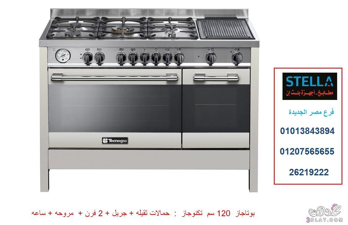 بوتاجاز 120 سم تكنوجاز للاتصال 01013843894