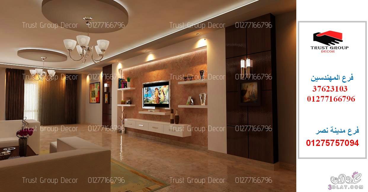 شركات ديكور فى مصر – شركات تشطيبات ( للاتصال 01277166796)
