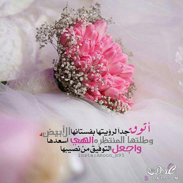 صور تهنئة بالزواج 2021 رمزيات اقتراب الزواج بطاقات تهنئة بالزواج جديدة2021 صور تهنئة للعروسين العدولة هدير