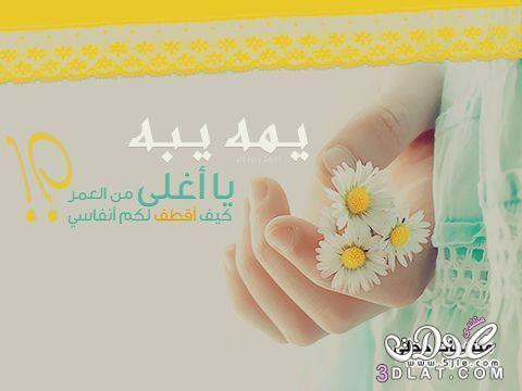 امومه وحنان2019 حنان الام 2019 اجمل 3dlat.net_08_15_3146