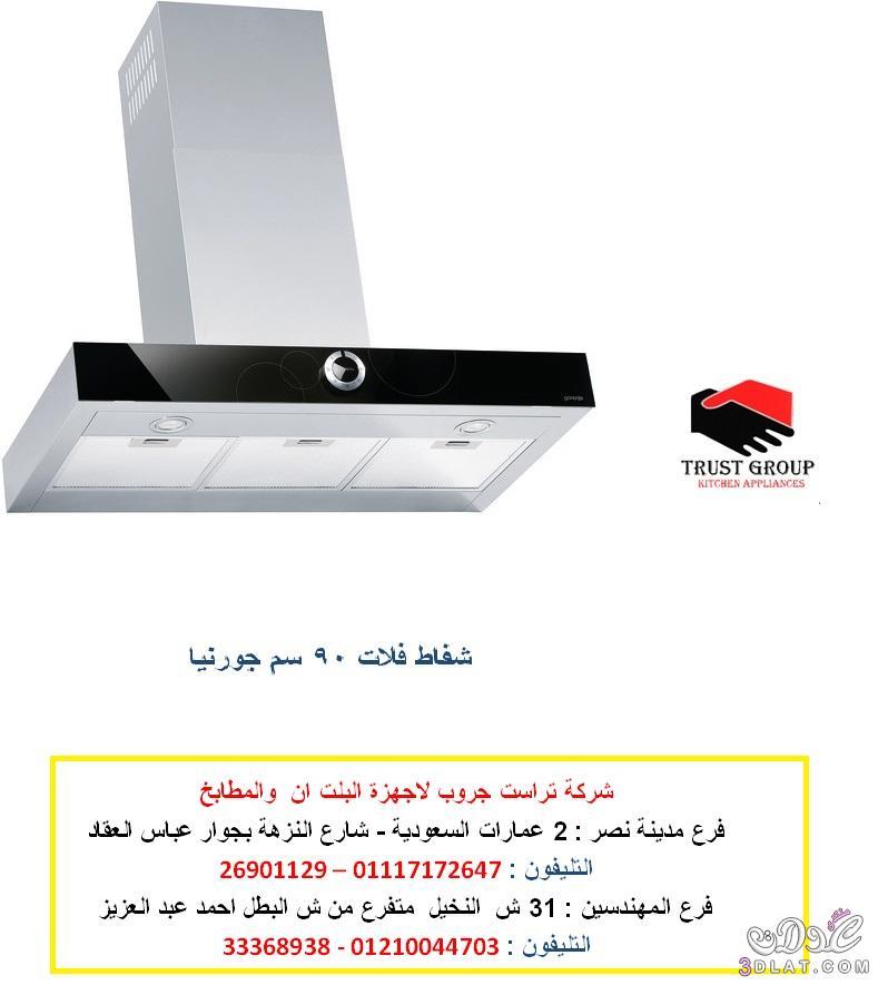 شفاط فلات 90 سم : 3 سرعات للتشغيل ( للاتصال 01210044703)