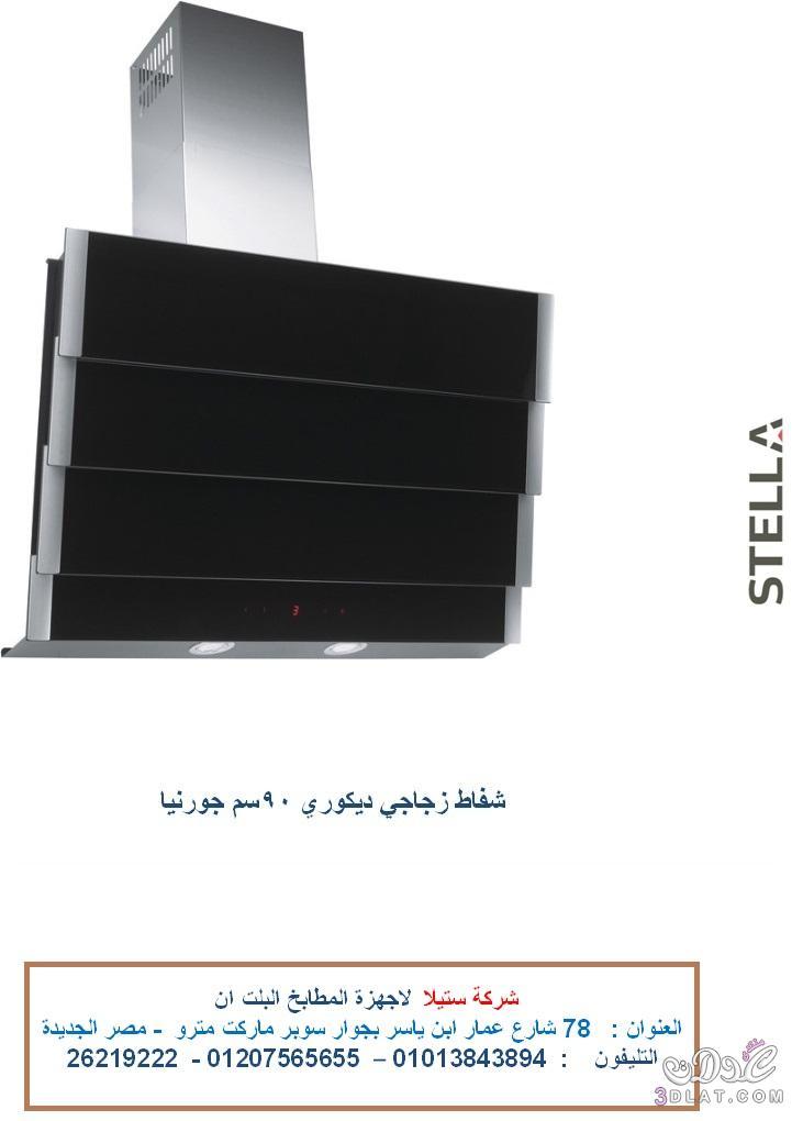 شفاطات ديكورى - شفاط 90 سم ( 4 سرعات للتشغيل باللمس )