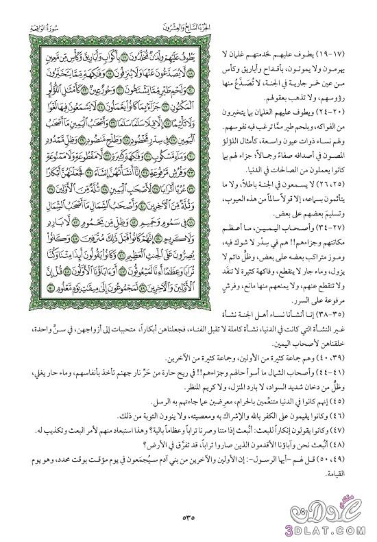 التفسير الميسر لسوره الواقعه تفسير سوره 3dlat.net_08_17_f0b2