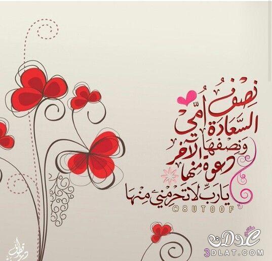 عيد الأم اقوى مجموعه صور عيد الأم 3dlat.net_09_15_ce30