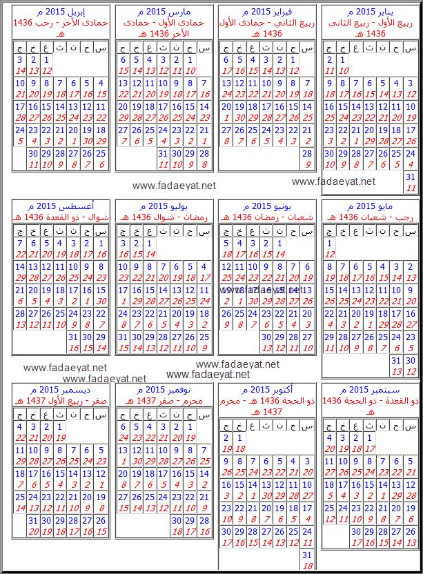 التقويم الهجري والمناسبا ت الدينية 1441 والتقويم الميلادي 2020