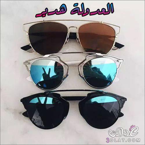 edbf5143d نظارات شمسية حريمي 2020, كولكشن نظارات شمسية 2020,نظارات حريمي مميزة حصرية  من تجميعى