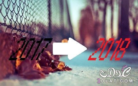 تصميمي وداعا 2017 توديع 2017 جاااامدة 3dlat.net_09_17_03c0
