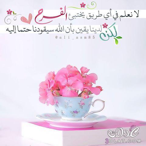 مصوره للفيس والواتس واقوال الحياه اجمل 3dlat.net_09_17_7e37