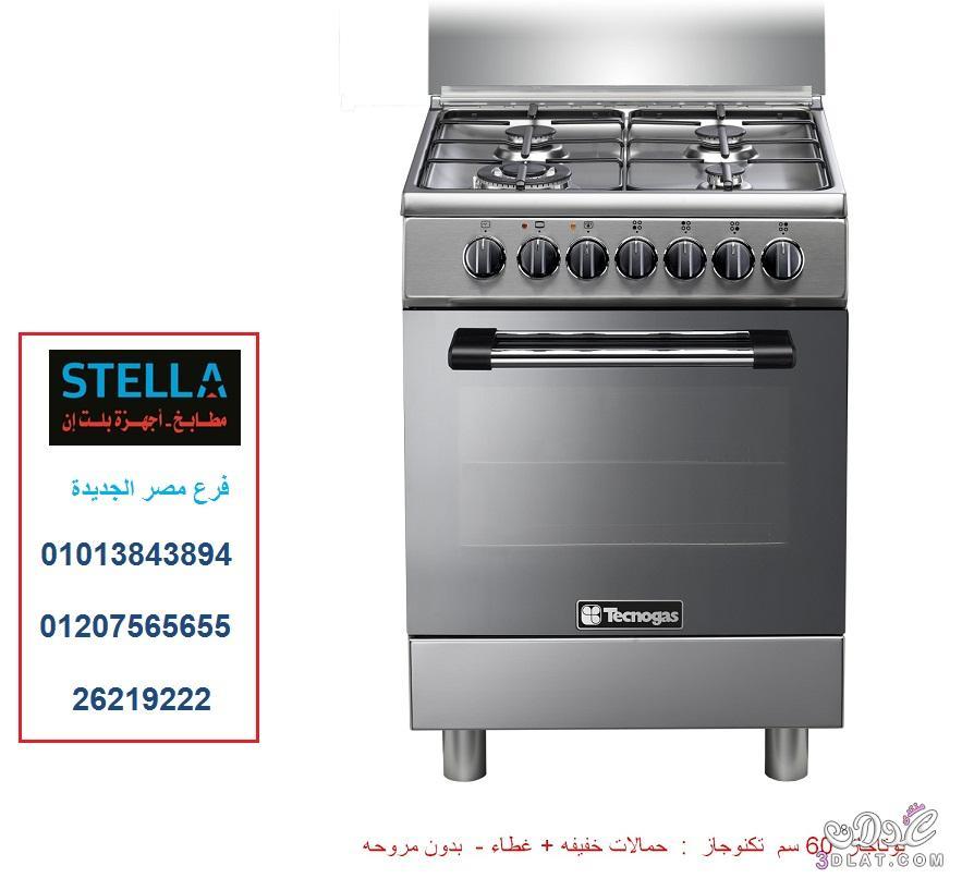بوتاجاز 60 سم تكنوجاز للاتصال 01207565655