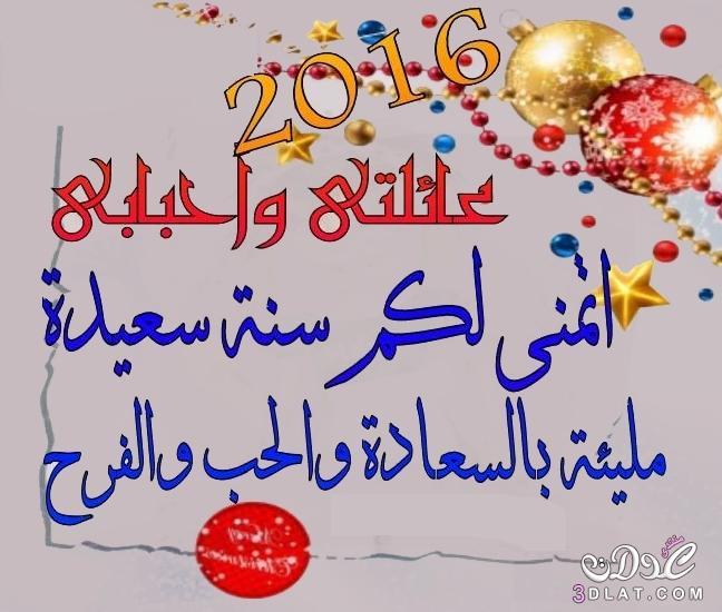 ... العام الجديد 2016 كروت معايدة للسنة 2016: http://www.5foq.co/vb/t384375.html