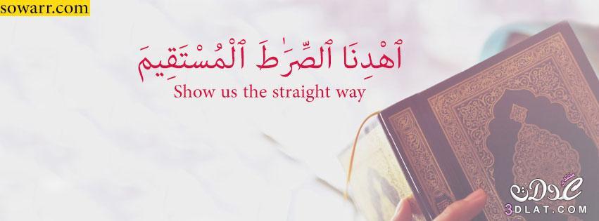 1681750b7097d صور غلاف الفيس بوك للقران الكريم جميله جدا 2020،كفرات فيس بوك إسلامية