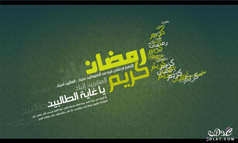 جديدة رمضان 2019 خلفيات رمضانية,تصميمات رمضانية 3dlat.net_10_16_3c67