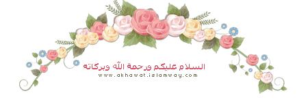 تواقيع اسلاميه دينيه دعويه ,تواقيع دينية 3dlat.net_10_16_4706