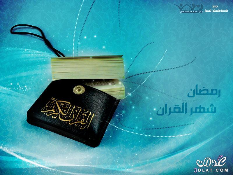 جديدة رمضان 2019 خلفيات رمضانية,تصميمات رمضانية 3dlat.net_10_16_6656