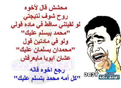 تموت الضحك مضحكه تضحك فكاهية مصرية 3dlat.net_10_16_c276