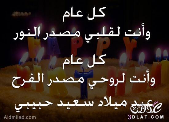 رسائل وصور مكتوب عليها ميلاد سعيد 3dlat.net_10_17_0369
