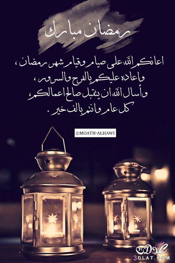 رمضان 2018 اهلا رمضان 2018 ادعية 3dlat.net_10_17_15d5