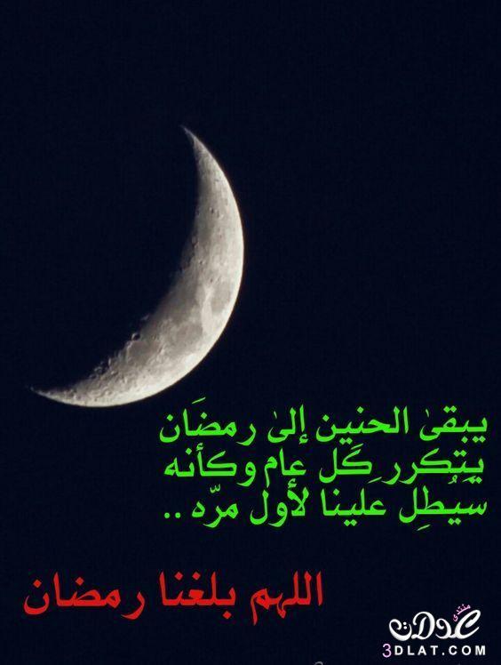 رمضان 2018 اهلا رمضان 2018 ادعية 3dlat.net_10_17_2555