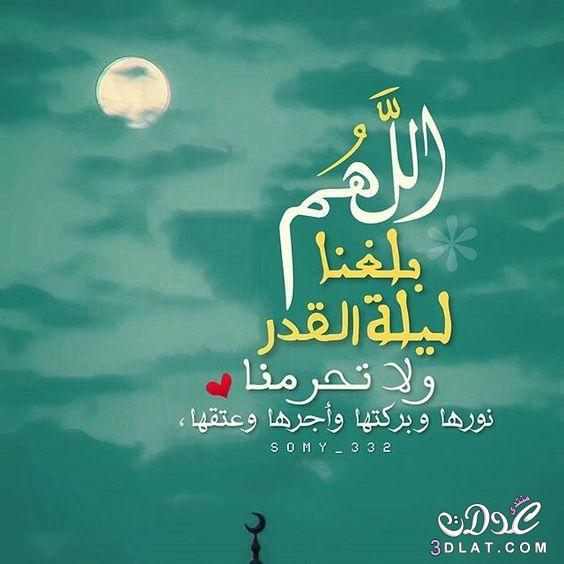 رمضان 2018 اهلا رمضان 2018 ادعية 3dlat.net_10_17_2610