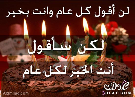 رسائل وصور مكتوب عليها ميلاد سعيد 3dlat.net_10_17_9fe8