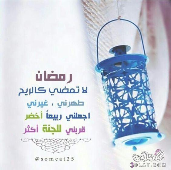 رمضان 2018 اهلا رمضان 2018 ادعية 3dlat.net_10_17_acd1