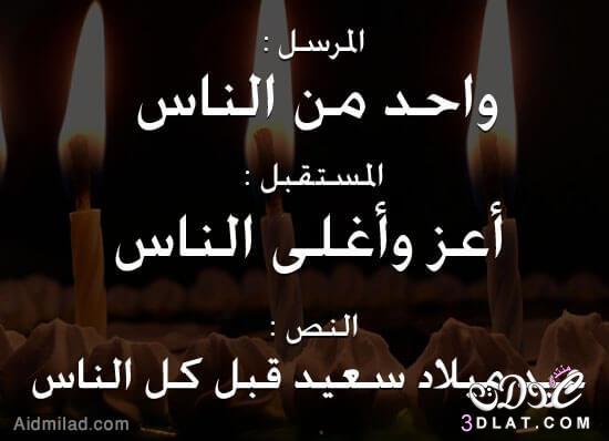 رسائل وصور مكتوب عليها ميلاد سعيد 3dlat.net_10_17_bf45