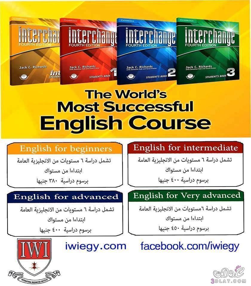 احسن مركز كورسات لغة انجليزية بشهادة معتمدة معهد واشنطن الدولي