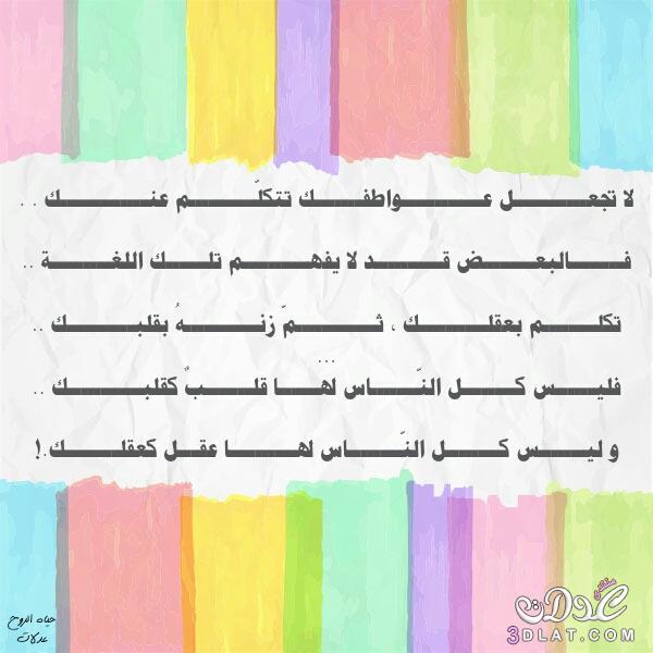 الحب الحياه واقوال ودموع اجمل كلمات 3dlat.net_10_17_e28b