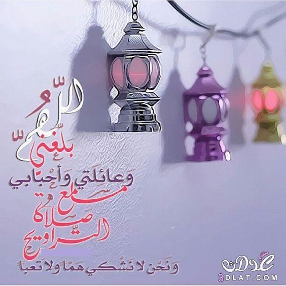 رمضان 2018 اهلا رمضان 2018 ادعية 3dlat.net_10_17_f40e