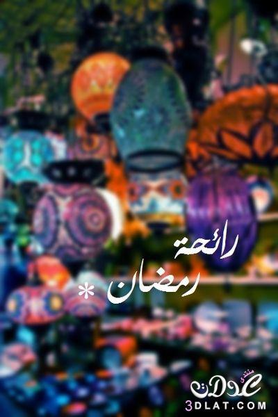 رمضان 2018 اهلا رمضان 2018 ادعية 3dlat.net_10_17_fa40