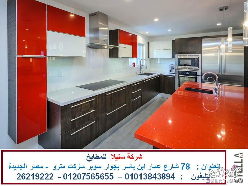 شركات تصنيع مطابخ فى مصر - مطابخ اكريليك - مطابخ خشب