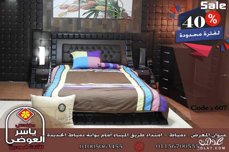 خصومات شركة المهندس ياسر العوضي 3dlat.net_11_17_e0f9