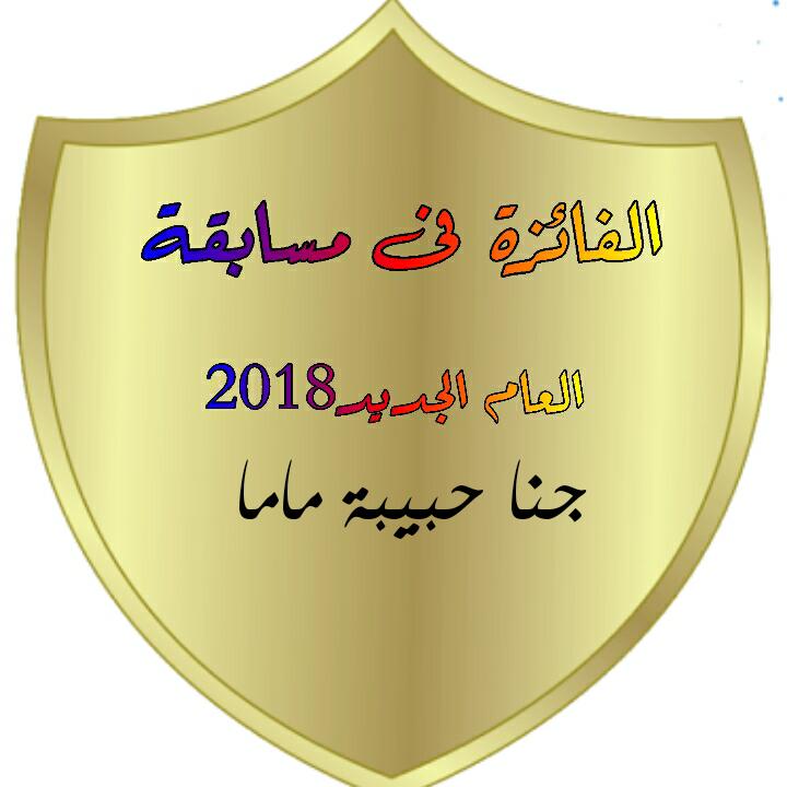 تكريم الفائزات فىمسابقة العام الجديد 2018 3dlat.net_11_17_f510