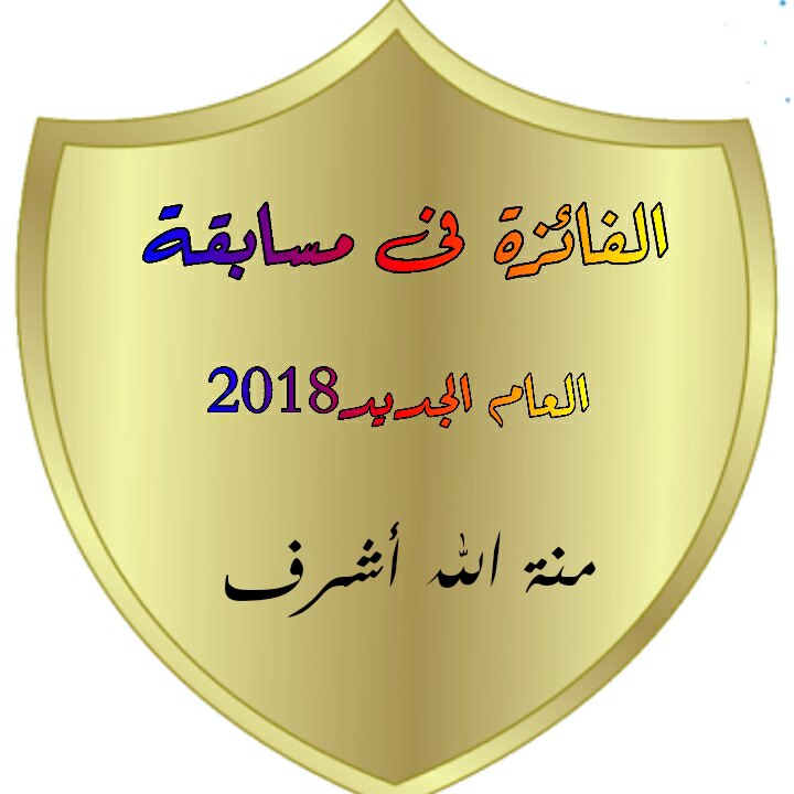 تكريم الفائزات فىمسابقة العام الجديد 2019 3dlat.net_11_17_f510