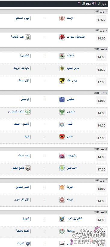 جدول مباريات الدور ال 32 كأس مصر 2021 سارة سرسور