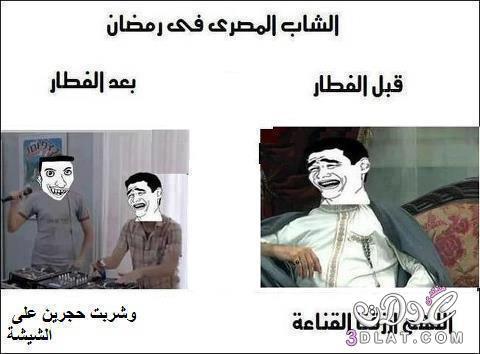 العدولات بوستات رمضانيه مضحكه ادخلى وشوفى 3dlat.net_12_15_5a9b