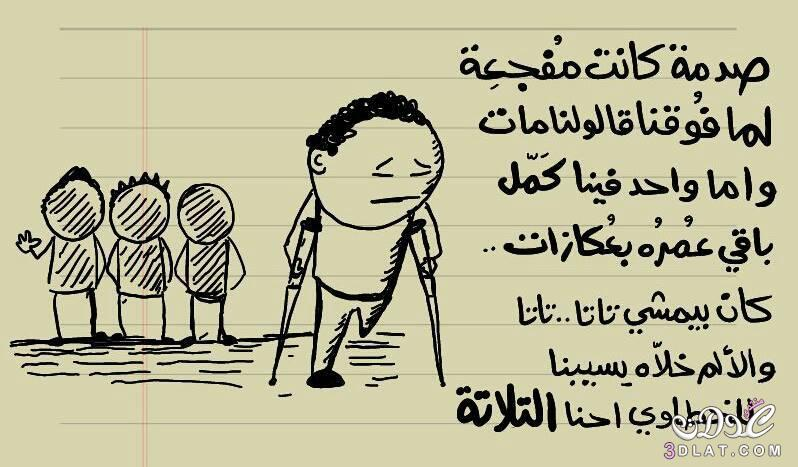 حصرياً معبرة الكلمات لأحوال الاصدقاء أشعار 3dlat.net_12_16_1224
