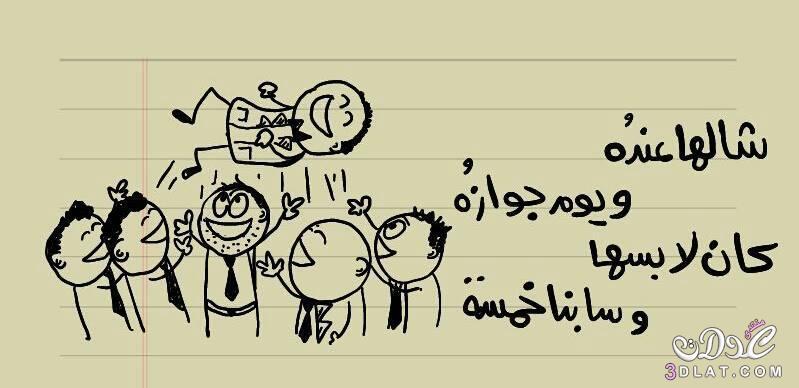 حصرياً معبرة الكلمات لأحوال الاصدقاء أشعار 3dlat.net_12_16_be22