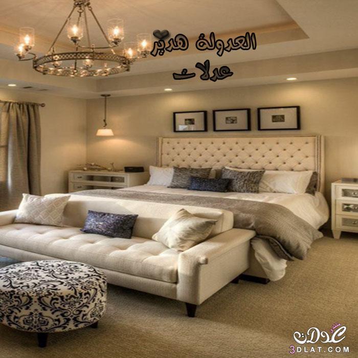 غرف نوم جديدة ,غرف نوم 2018,غرف نوم مميزة حصرى من تجميعى   العدولة