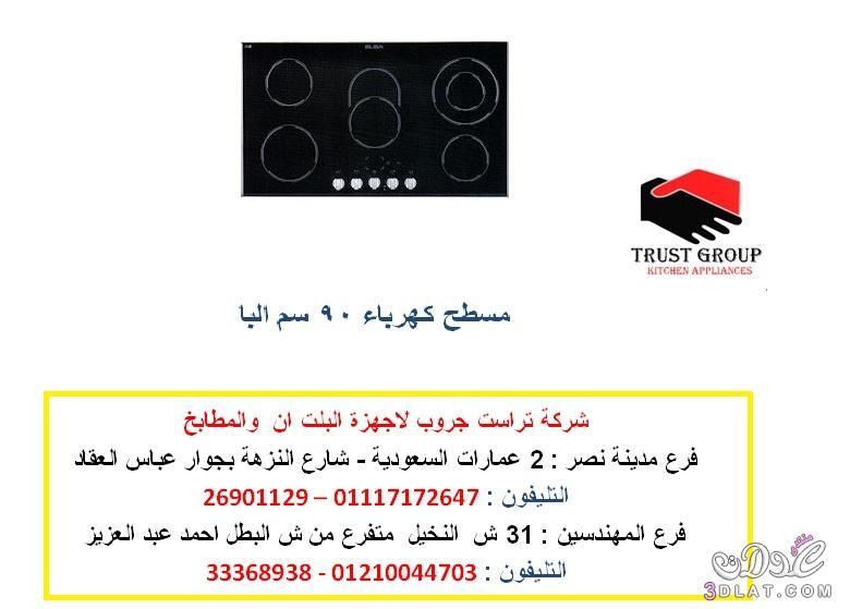 فرن بلت ان - فرن كهرباء 90 سم البا : 8 وظائف ( للاتصال 01117172647 )