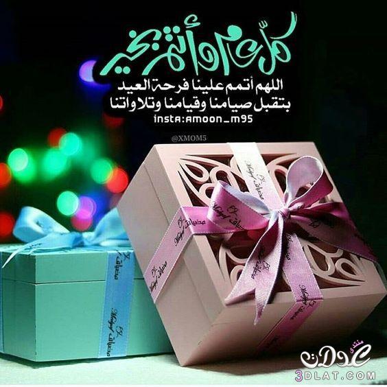 صور عيد الاضحى والفطر السعيد 2017 احلى صور للعيد السعيد 1438 جديده