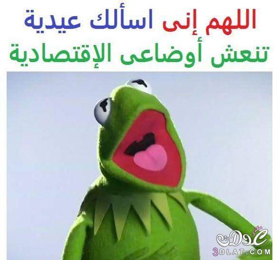 رسائل العيد 2019 مضحكة وللحبيب مسجات 3dlat.net_12_17_6fe5