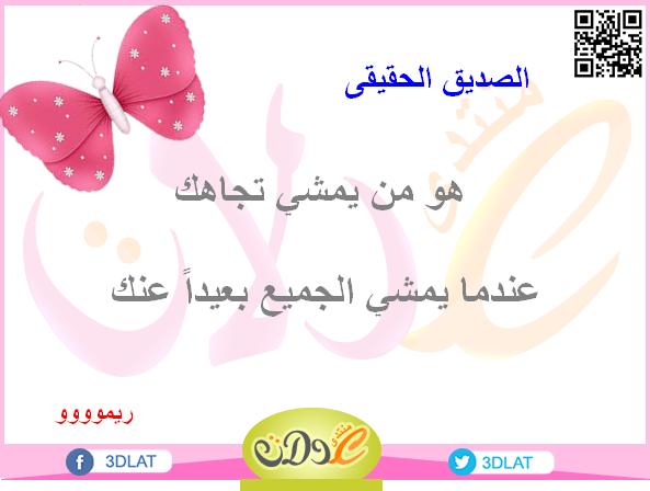 الصداقه 2018 الصداقه بوستات الصداقه الصداقه 3dlat.net_13_15_4f27