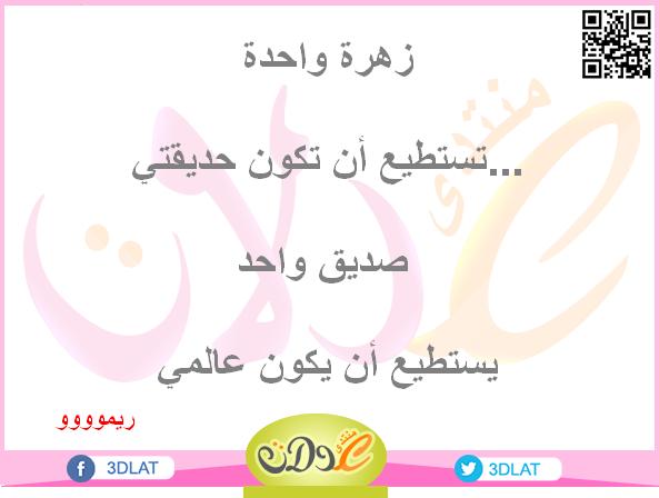 الصداقه 2019 الصداقه بوستات الصداقه الصداقه 3dlat.net_13_15_4f27