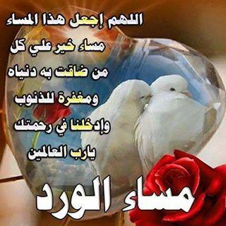 أستراحـــــــــــــــة المنتدى**** 3dlat.net_13_15_7e53_Good-evening-whatsapp-images-1