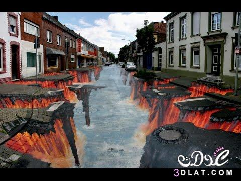 طرق وشوارع برسومات 3d.طرق مرسومة برسومات ثلاثية الابعاد..طرق برسومات غريبة