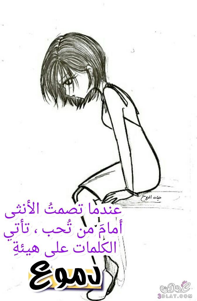 كلمات الحب والغيره والعشق مصوره تصميمي 3dlat.net_13_17_0390